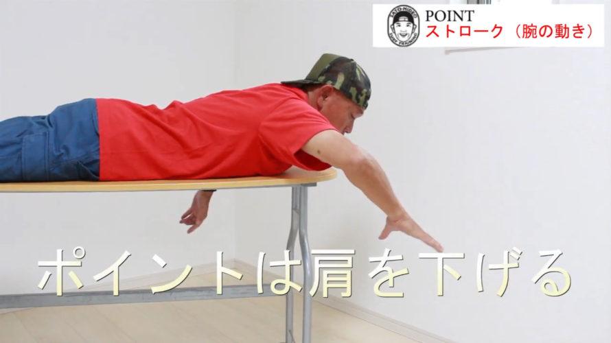 疲れないパドリング方法はある!!人には教えたくないマル秘テク【第1回スキルアップ動画】