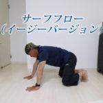 サーフフロー(イージー&ハードバージョン)【第16回大人のスキルアップ動画】