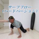 サーフフロー(ハードバージョン)【第17回大人のスキルアップ動画】