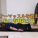 インナーマッスルを鍛えようVol1脊柱起立筋【第18回大人のスキルアップ動画】