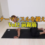 インナーマッスルを鍛えようVol2前鋸筋(ぜんきょきん)【第19回大人のスキルアップ動画】