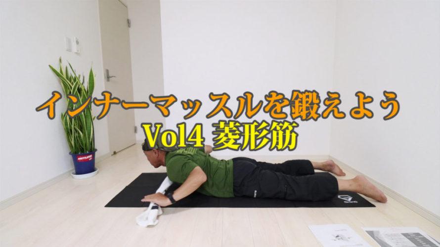 インナーマッスルを鍛えようVol4菱形筋(りょうけいきん)【第21回大人のスキルアップ動画】