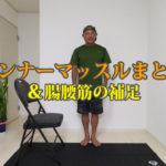 インナーマッスルシリーズまとめ【第26回大人のスキルアップ動画】