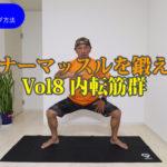 インナーマッスルを鍛えようVol8内転筋群【第25回大人のスキルアップ動画】